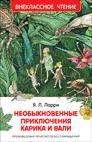 Необыкновенные приключения Карика и Вали (ВЧ) Ларри Я.