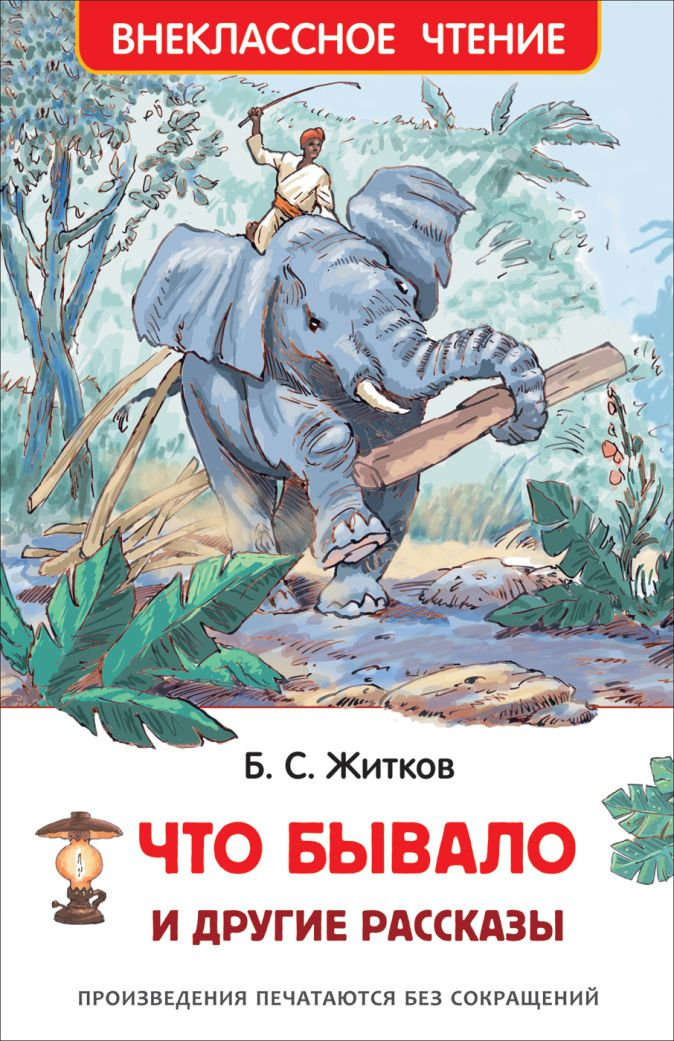 Житков Б. С. - Житков Б. Что бывало и другие рассказы (ВЧ) обложка книги