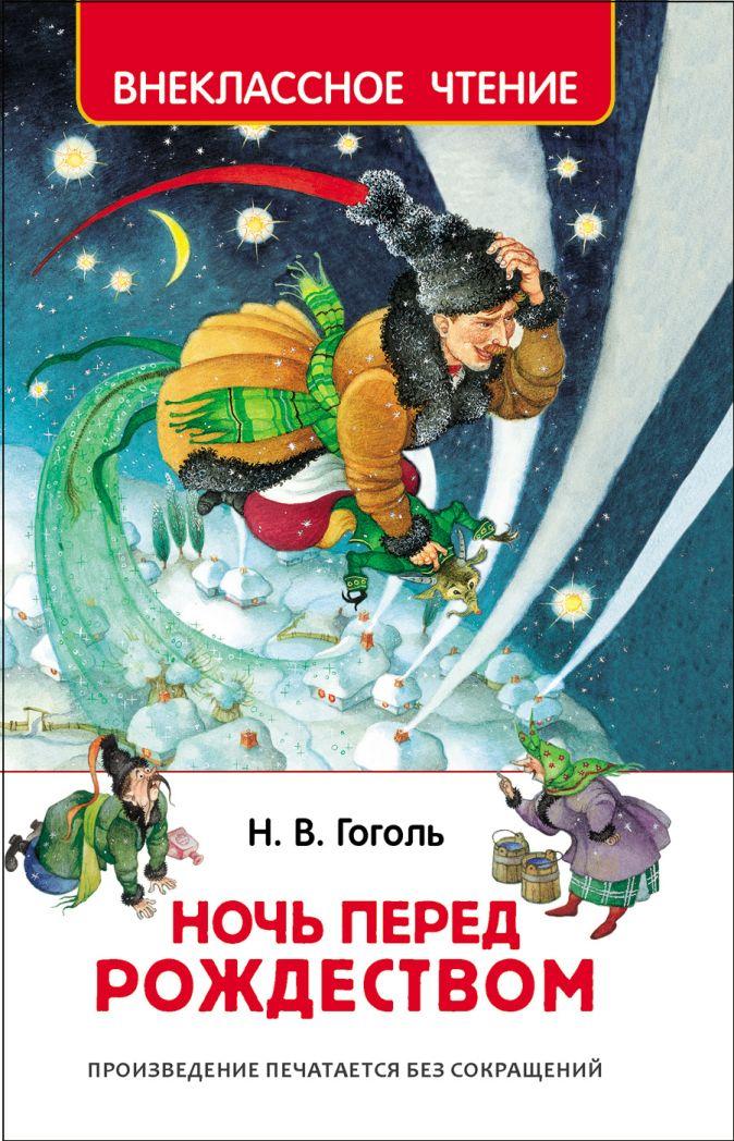 Гоголь Н.В. - Гоголь Н. Ночь перед Рождеством (ВЧ) обложка книги