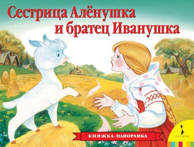 Сестрица Аленушка и братец Иванушка