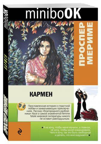 Проспер Мериме - Кармен обложка книги