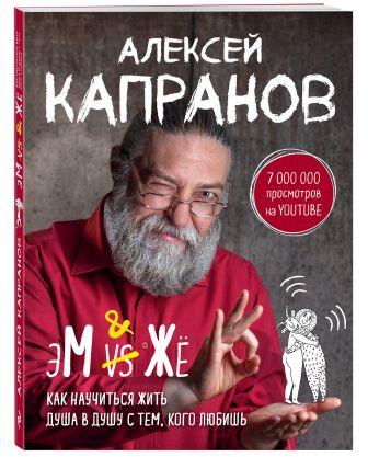 Алексей Капранов - МЖ. Как научиться жить душа в душу с тем, кого любишь обложка книги