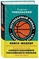 Владимир Гомельский - Легендарный финал 1972 года. СССР и США' обложка книги
