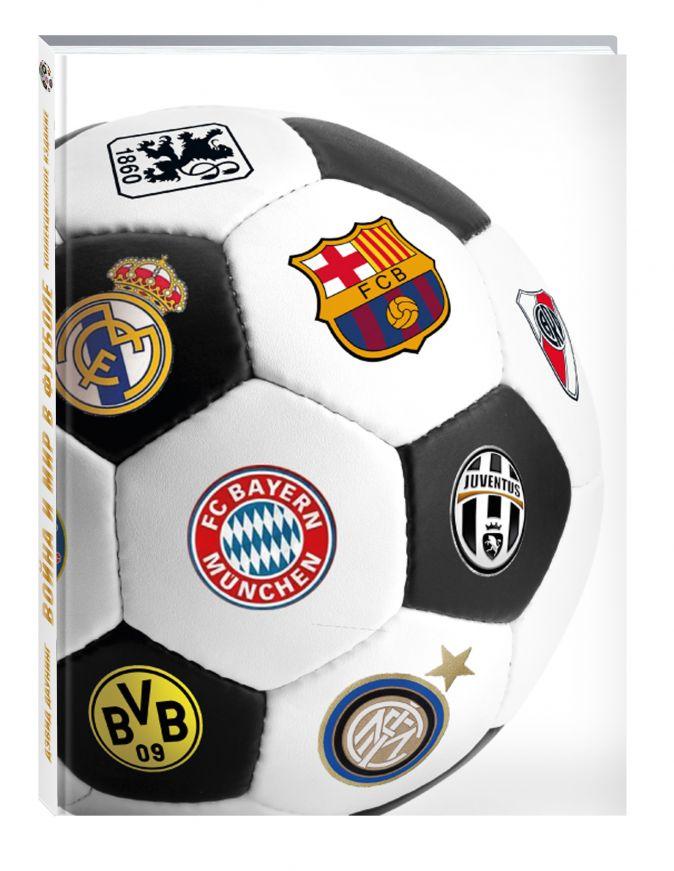 Дэвид Даунинг - Война и мир в футболе. Коллекционное издание обложка книги