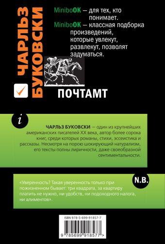 Почтамт Чарльз Буковски