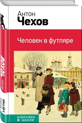 Чехов А.П. - Человек в футляре обложка книги
