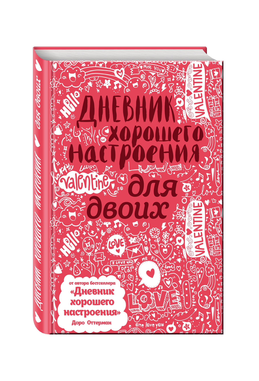 Доро Оттерман Дневник хорошего настроения для двоих (розовый)