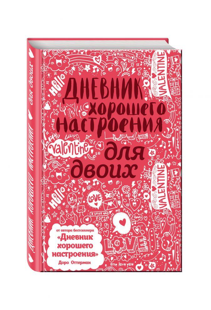 Доро Оттерман - Дневник хорошего настроения для двоих (розовый) обложка книги