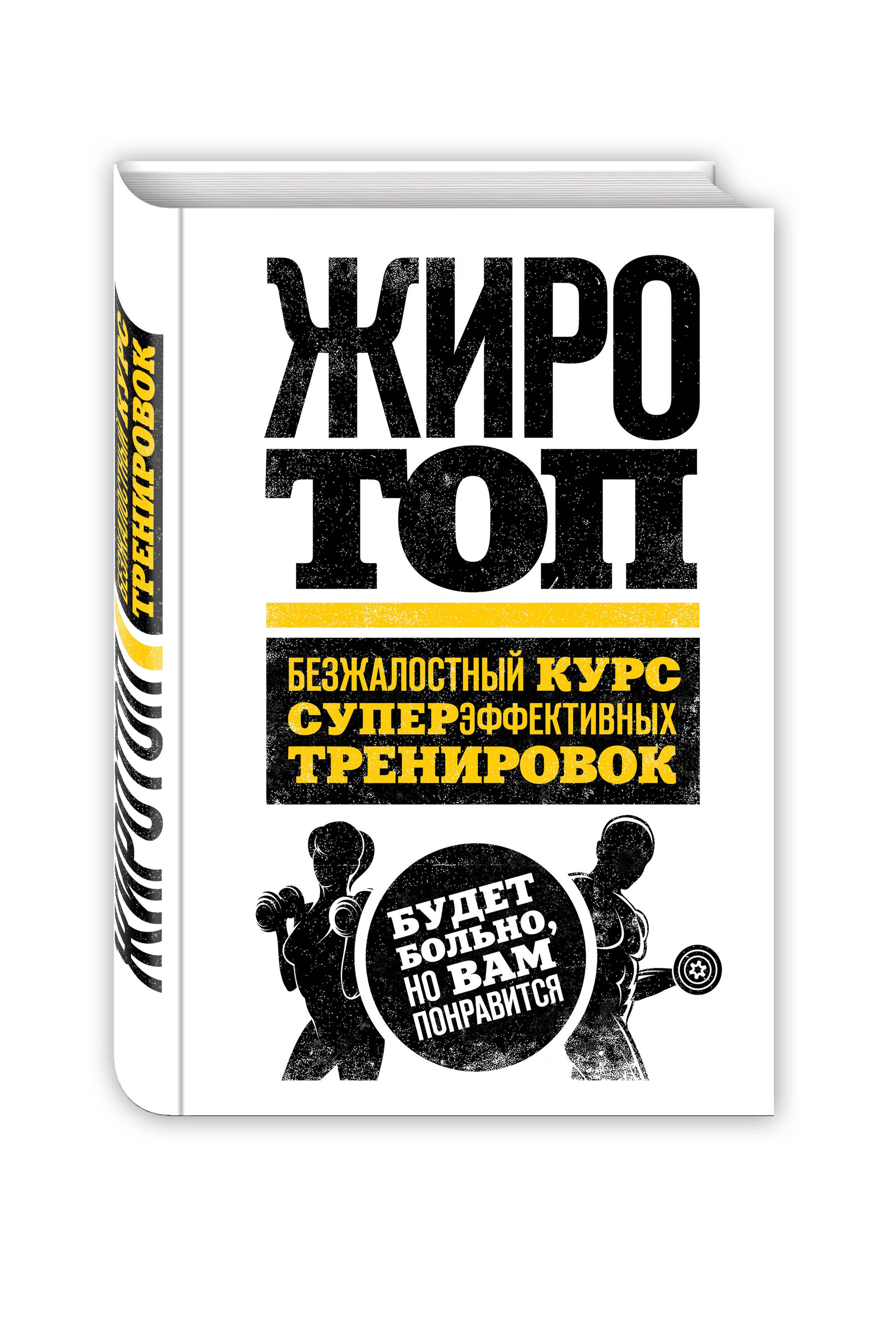 Жиротоп. Безжалостный курс суперэффективных тренировок от book24.ru