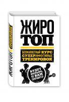 Том Венуто - Жиротоп. Безжалостный курс суперэффективных тренировок' обложка книги