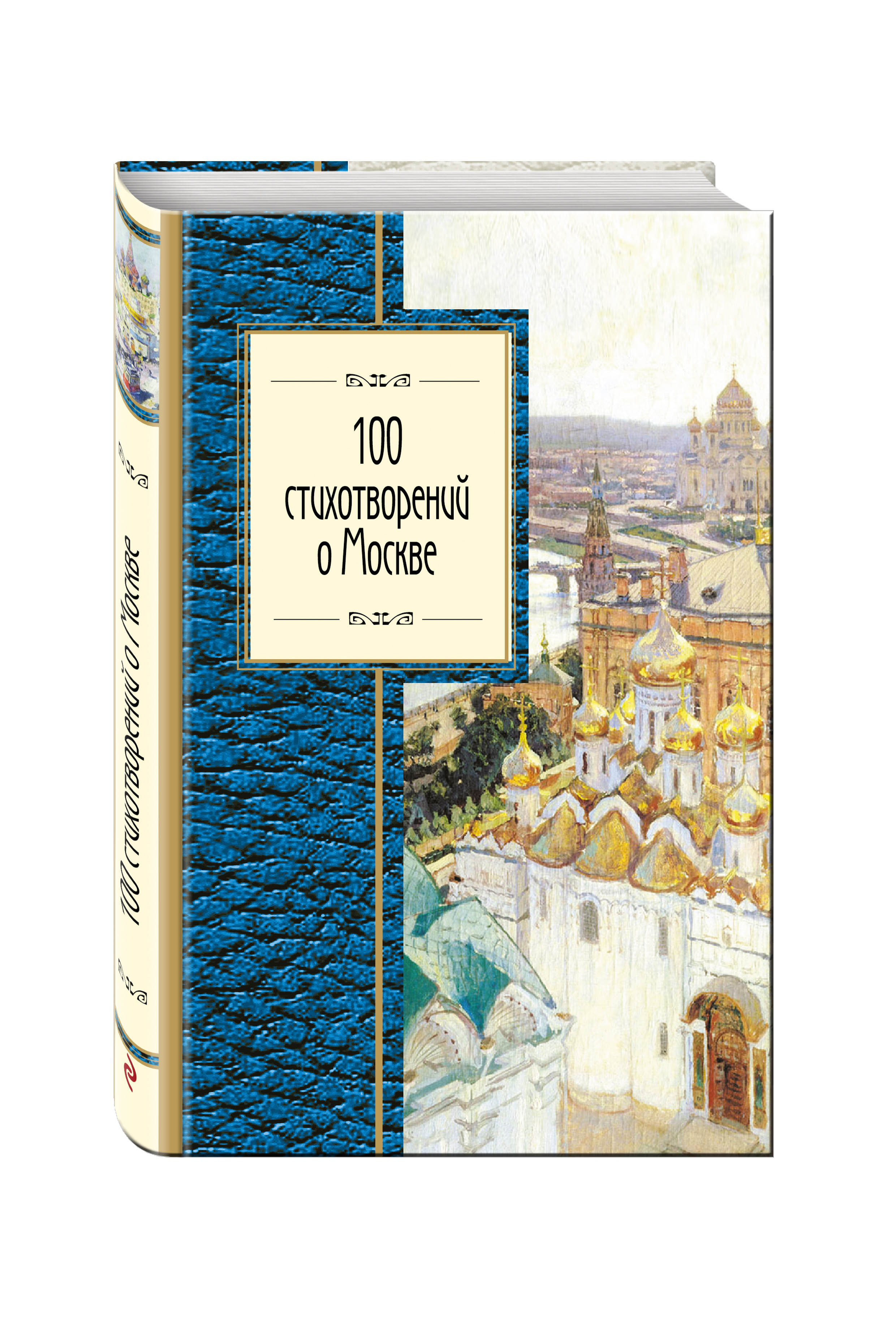 Окуджава Б.Ш., Пушкин А.С., Ахматова А.А. и др. 100 стихотворений о Москве союз который мы потеряли