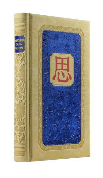 """Виногродский Б.Б. - Универсальный способ мышления. Введение в """"Книгу Перемен"""" (книга+футляр) обложка книги"""