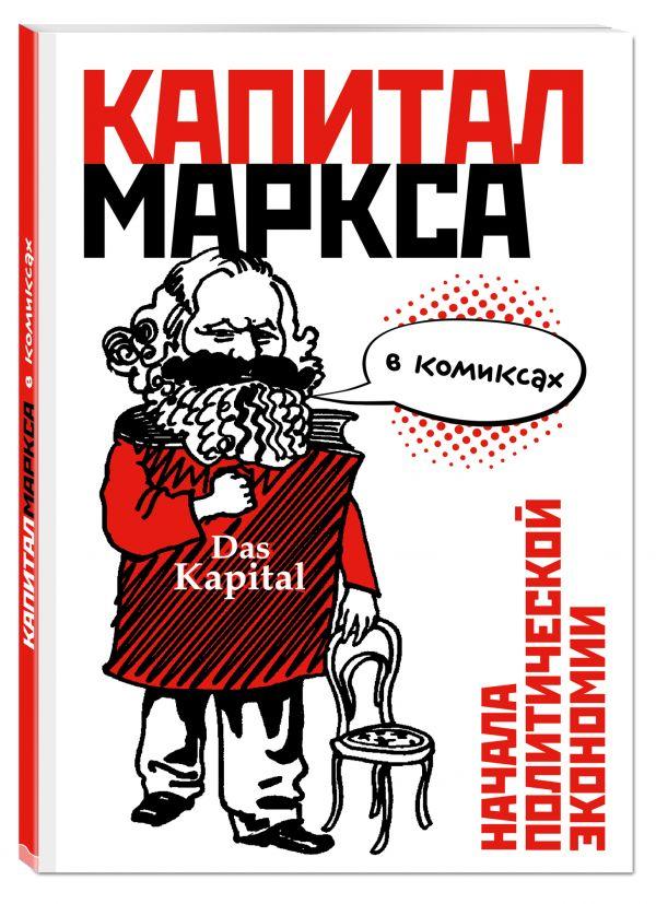 """Капитал"" Маркса в комиксах фото"