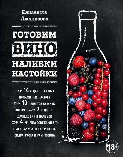 Готовим вино, наливки, настойки - фото 1
