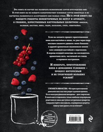Готовим вино, наливки, настойки Елизавета Афанасова
