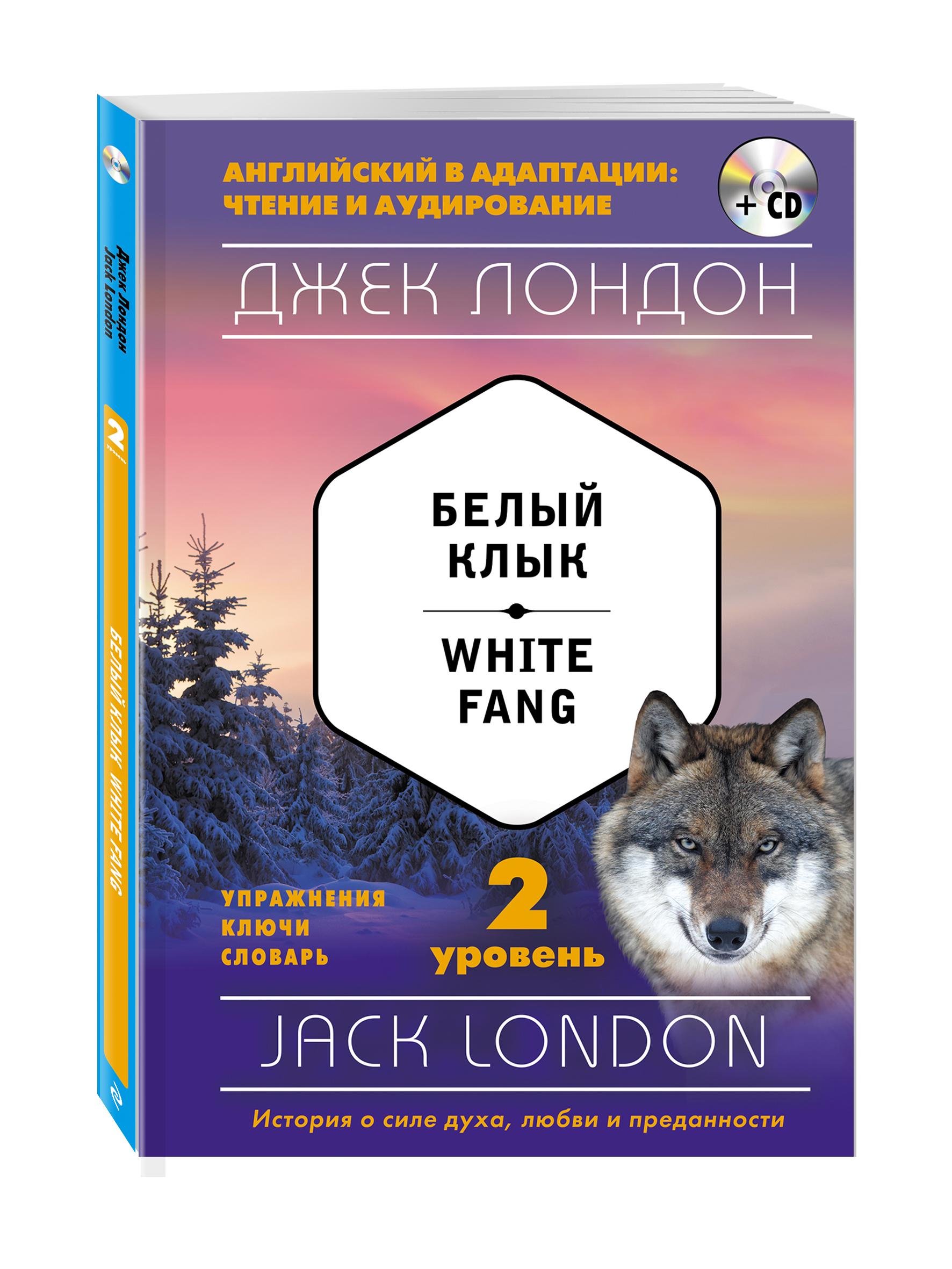 Лондон Джек Белый Клык = White Fang (+ компакт-диск MP3): 2-й уровень