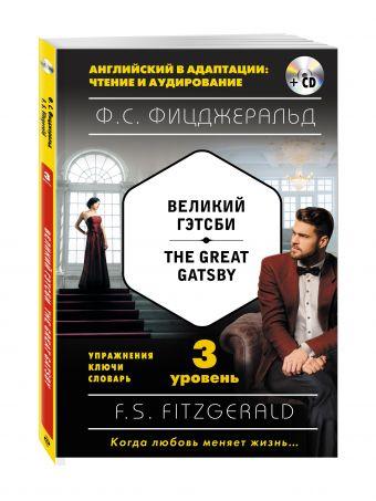 Великий Гэтсби = The Great Gatsby (+ компакт-диск MP3): 3-й уровень Фицджеральд Ф.С.