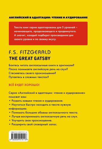 Великий Гэтсби = The Great Gatsby (+ компакт-диск MP3): 3-й уровень Ф. С. Фицджеральд