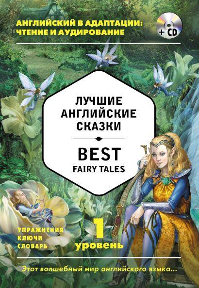 Лучшие английские сказки = Best Fairy Tales (+ CD): 1-й уровень - фото 1