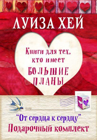 """Подарочный комплект """"От сердца к сердцу"""" 4 книги - фото 1"""
