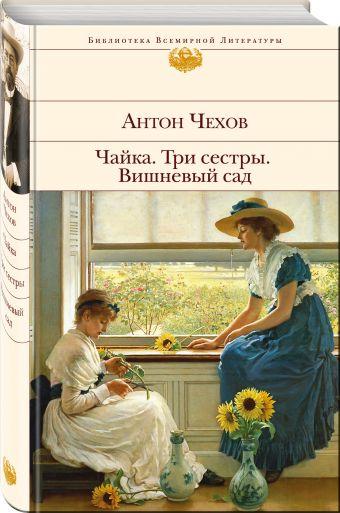 Чайка. Три сестры. Вишневый сад Антон Чехов