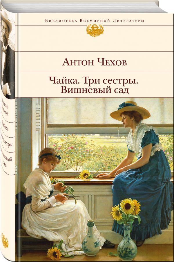 Чайка. Три сестры. Вишневый сад Чехов А.П.