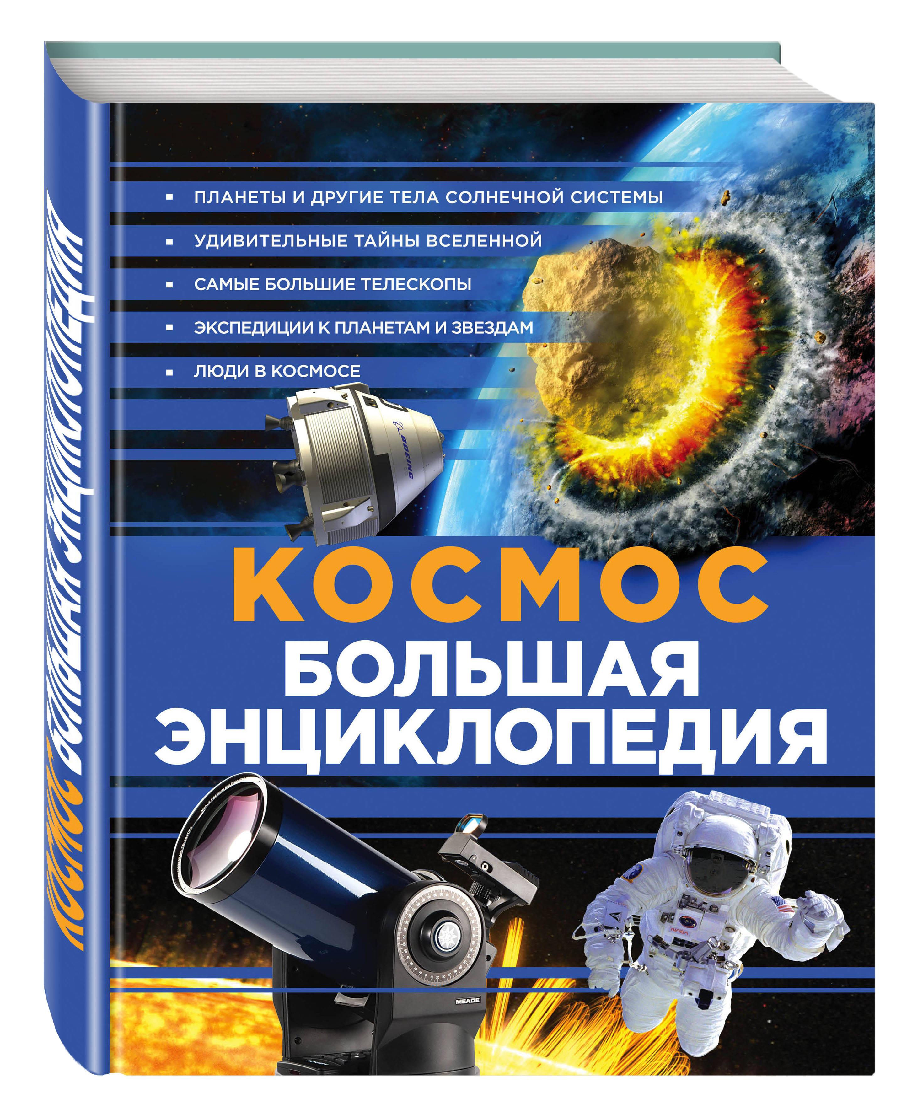 Космос. Большая энциклопедия