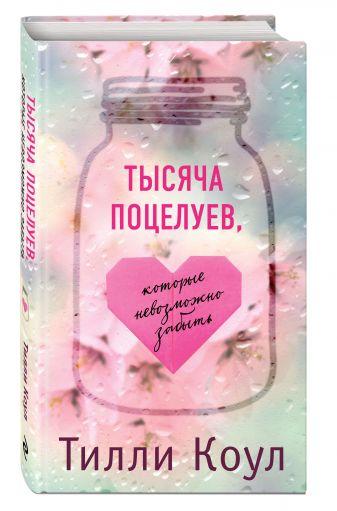 Тилли Коул - Тысяча поцелуев, которые невозможно забыть обложка книги