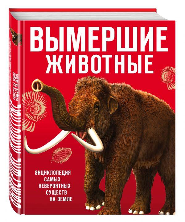 Вымершие животные Владимирова В.В., Лукашанец Д.А., Лукашанец Е.М.