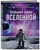 Ирина Позднякова - Большой атлас Вселенной' обложка книги
