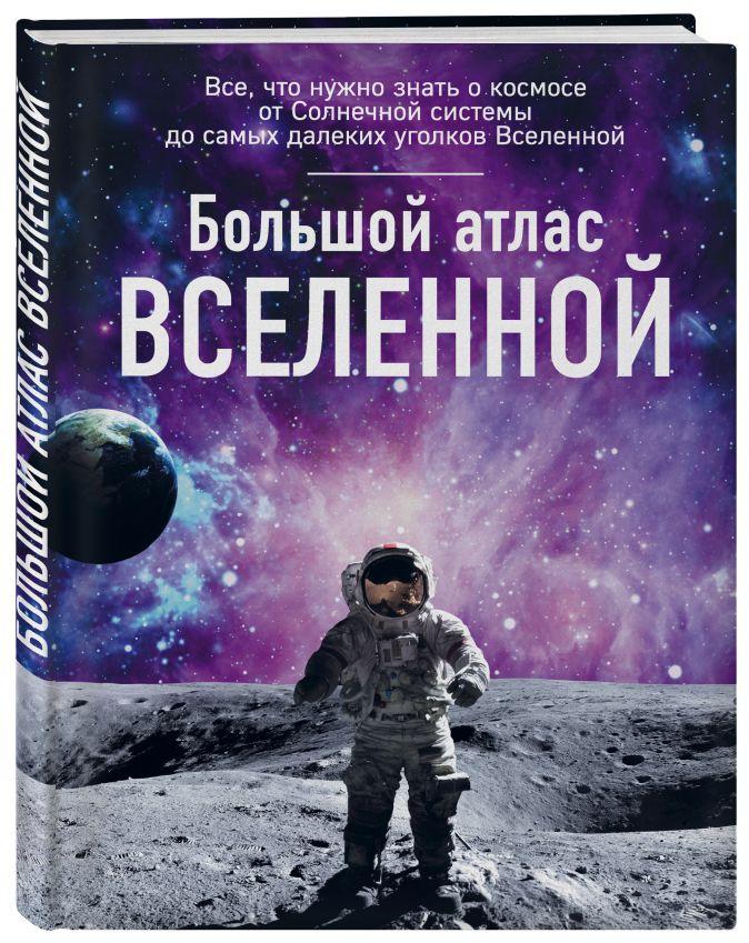Большой атлас Вселенной Ирина Позднякова