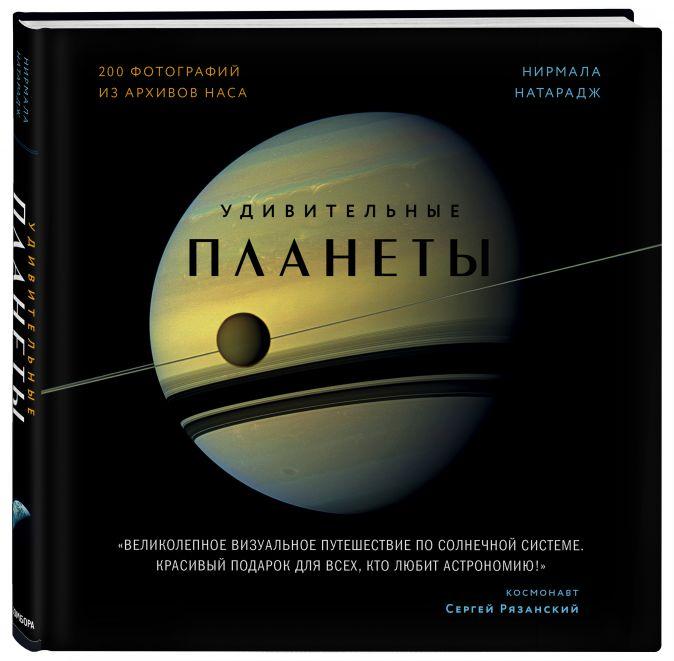 Удивительные планеты Нирмала Натарадж