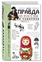 Задорнов М.Н. - Вся правда о России. Часть 2' обложка книги