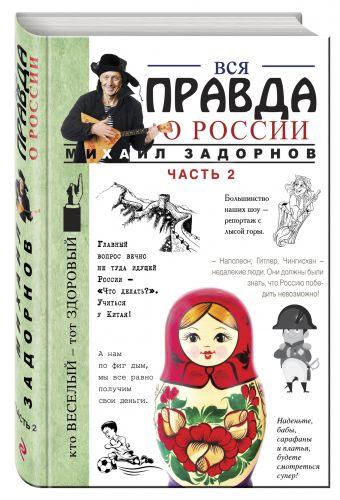 Вся правда о России. Часть 2 Задорнов М.Н.