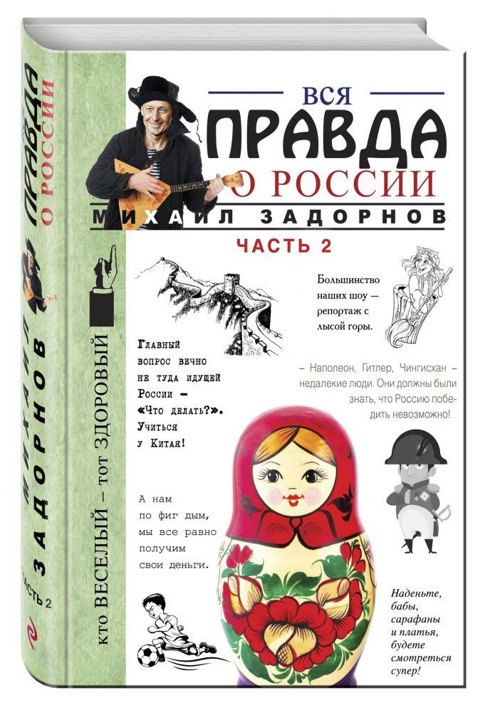 Вся правда о России. Часть 2 Михаил Задорнов
