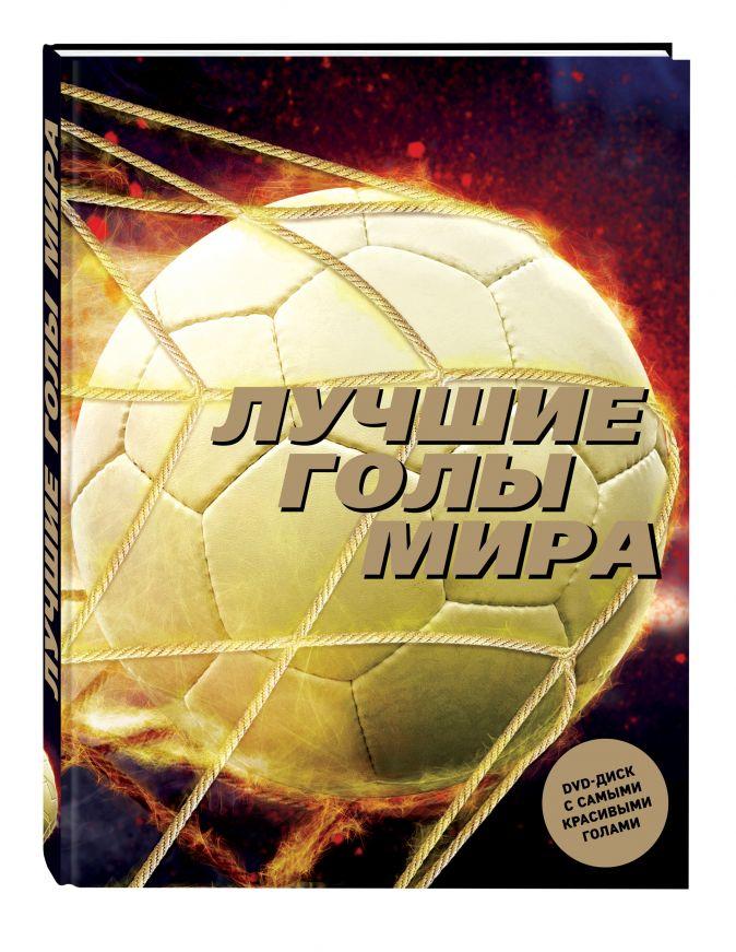 Матье Лемо, Баптист Лемо - Лучшие голы мира + DVD-диск обложка книги