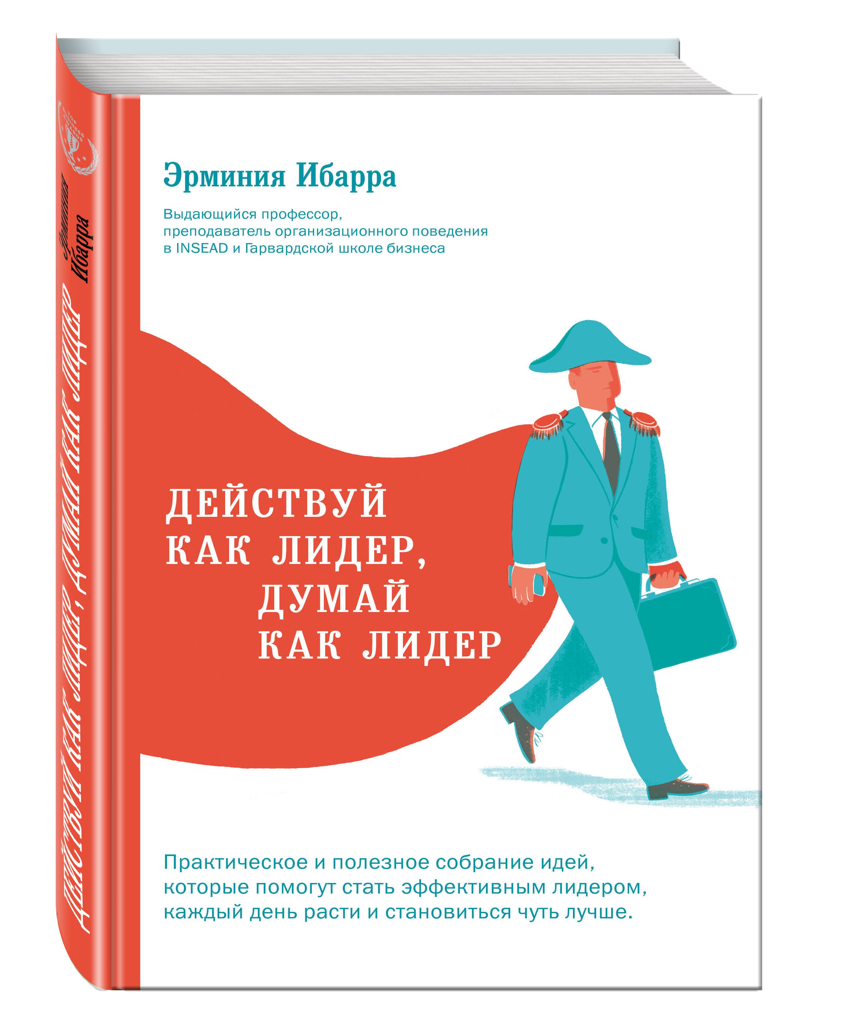 Действуй как лидер, думай как лидер от book24.ru
