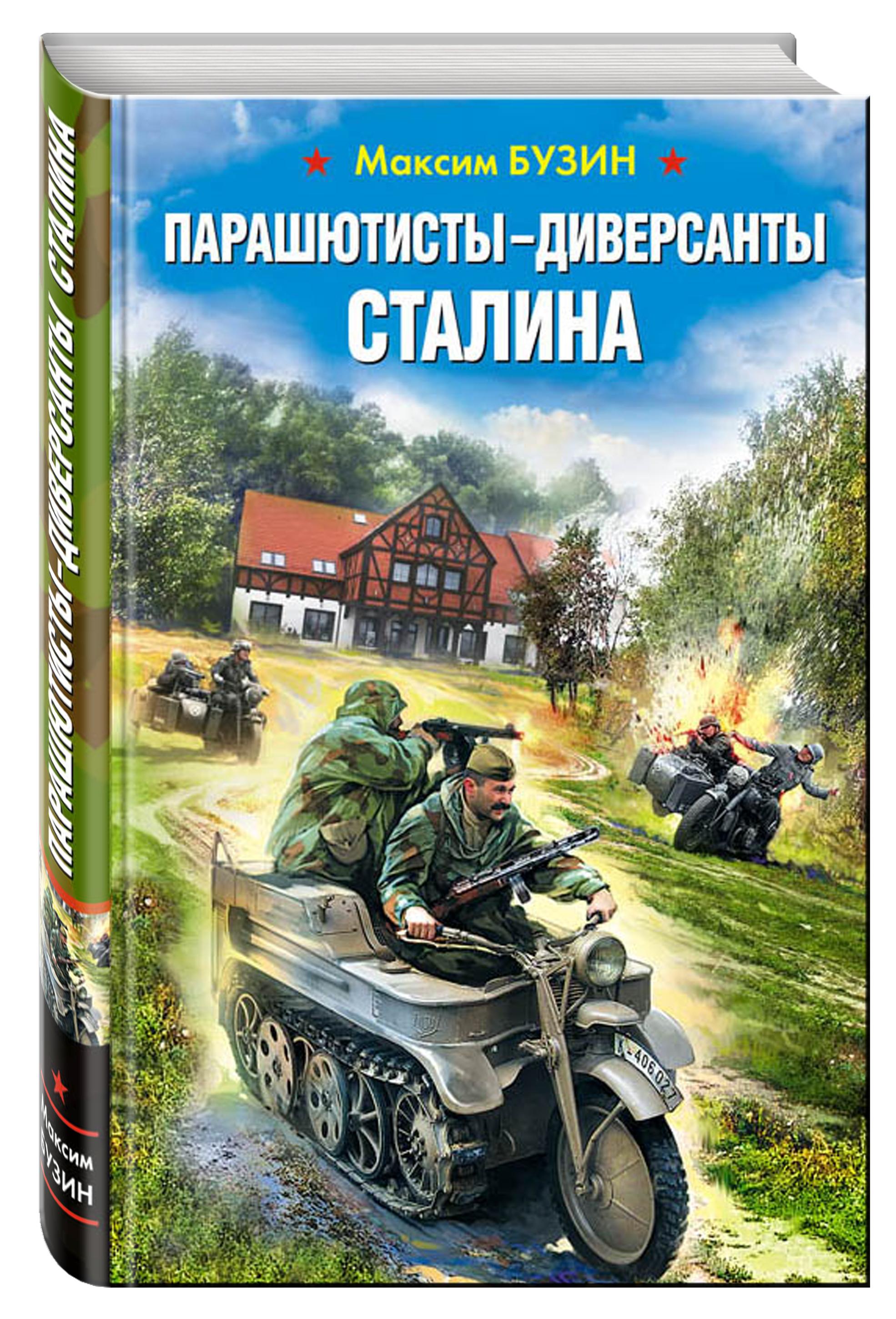 Бузин М.Л. Парашютисты-диверсанты Сталина. Прорыв разведчиков