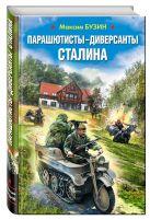 Бузин М.Л. - Парашютисты-диверсанты Сталина. Прорыв разведчиков' обложка книги