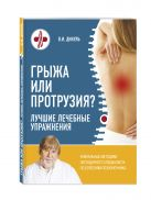 Дикуль В.И. - Грыжа или протрузия? Лучшие лечебные упражнения' обложка книги