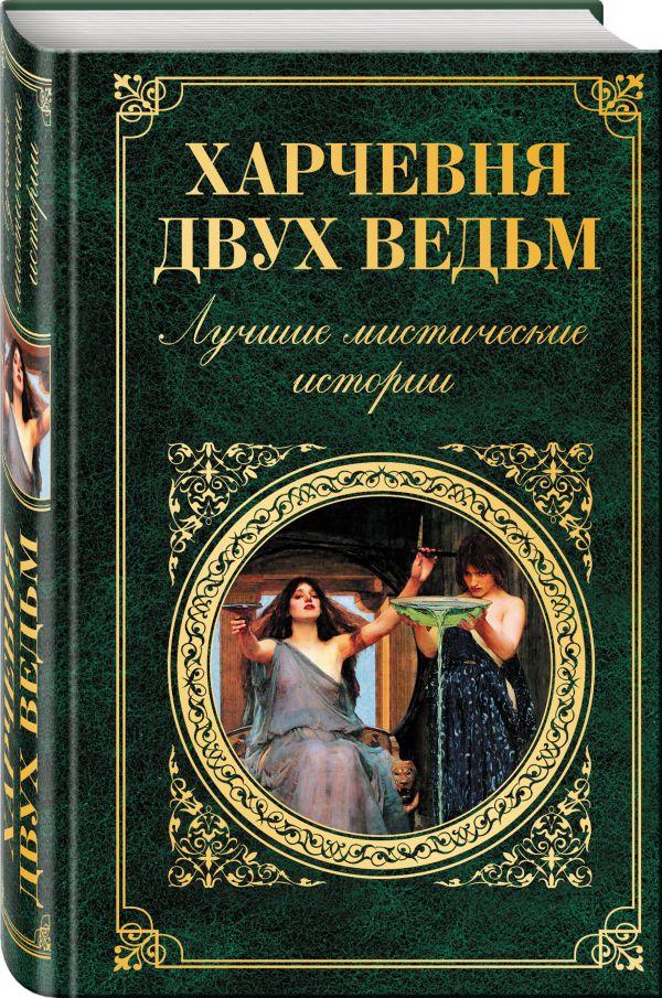Харчевня двух ведьм. Лучшие мистические истории Стивенсон Р.Л., Стокер Б., Лавкрафт Г.Ф. и др.
