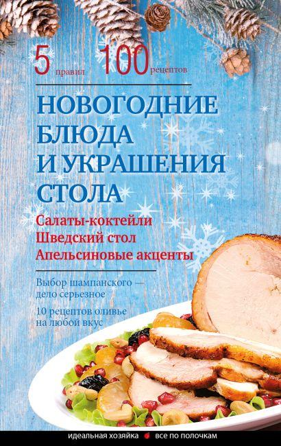 Новогодние блюда и украшение стола - фото 1