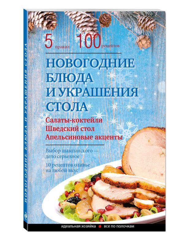 Новогодние блюда и украшение стола Боровская Э.