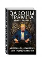 Краниш М., Фишер М. - Законы Трампа: амбиции, эго, деньги и власть' обложка книги