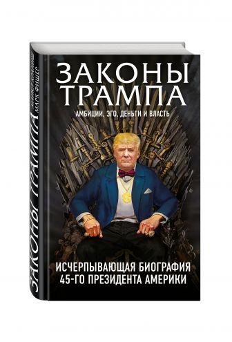 Майкл Краниш, Марк Фишер - Законы Трампа: амбиции, эго, деньги и власть обложка книги