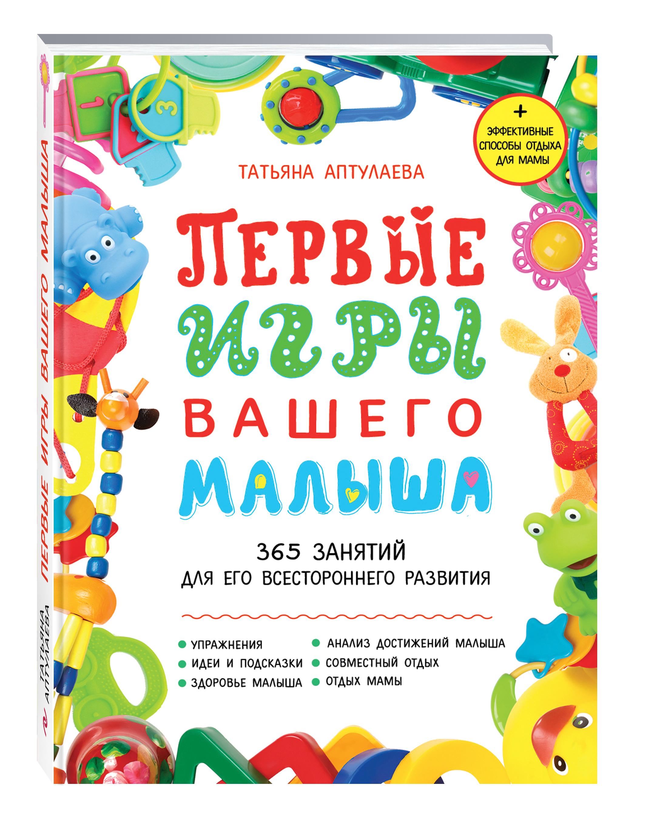 Первые игры вашего малыша. 365занятийдля его всестороннего развития + эффективные способыотдыха для мамы от book24.ru