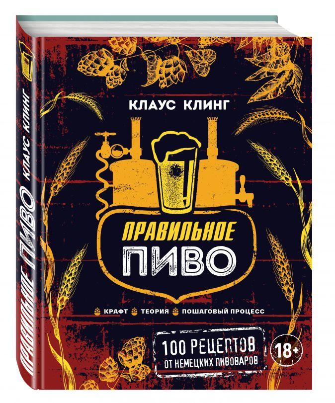 Клаус Клинг - Правильное пиво. Крафт, теория, пошаговый процесс обложка книги