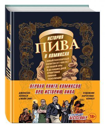 История пива в комиксах Джонатан Хеннеси, Майк Смит