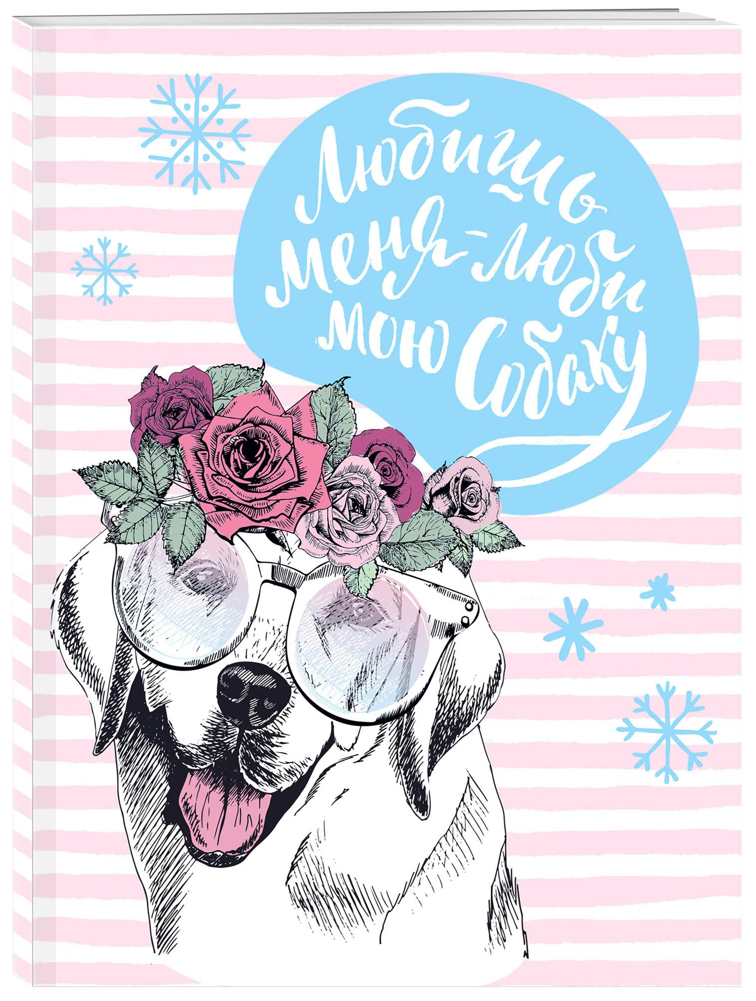Блокнот. Собаки (Любишь меня - люби мою собаку) блокнот собаки бросай дела a5 64 стр