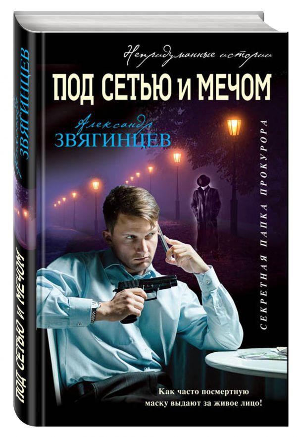 Под сетью и мечом Звягинцев А.Г.